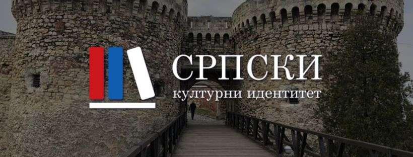 """Prva edukativna platformu o srpskom kulturnom nasleđu """"Srpski kulturni identitet"""""""